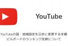 【iPhone】YouTubeの国・地域設定を日本に変更する手順 ビルボードのランキング反映について