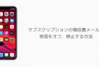 【iPhone】サブスクリプションの領収書メールの受信をオフ、停止する方法