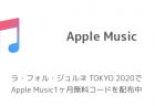 ラ・フォル・ジュルネ TOKYO 2020でApple Music1ヶ月無料コードを配布中