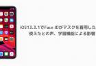 【iPhone】iOS13.3.1でFace IDがマスクを着用した状態で使えたとの声、学習機能による影響?