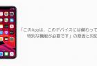 【iPhone】「このAppは、このデバイスには備わっていない特別な機能が必要です」の原因と対処法