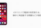 【iPhone】iOS13.3.1で電源が突然落ちる、勝手に再起動する問題などが報告