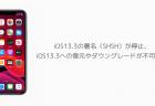 【iPhone】iOS13.3の署名(SHSH)が停止、iOS13.3への復元やダウングレードが不可能に