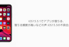 iOS13.3.1でアプリが落ちる、落ちる頻度が高いなどの声 iOS13.3の不具合が継続か