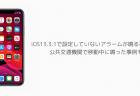 【iPhone】iOS13.3.1で設定していないアラームが鳴る不具合、公共交通機関で移動中に鳴った事例も