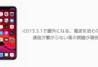 【iPhone】iOS13.3.1で圏外になる、電波を拾わない、通信が繋がらない等の問題が報告