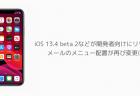 【iPhone】iOS 13.4 beta 2などが開発者向けにリリース メールのメニュー配置が再び変更に