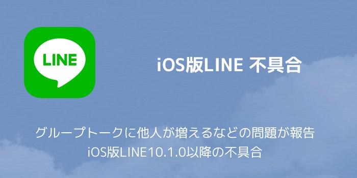 【LINE】グループトークに他人が増えるなどの問題が報告 iOS版LINE10.1.0以降の不具合