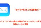 PayPay「アカウントの異なる端末からのアクセスのお知らせ」詐欺メールに注意
