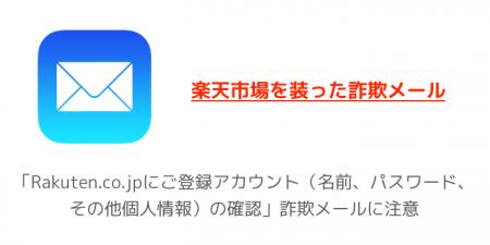 楽天市場「Rakuten.co.jpにご登録アカウント(名前、パスワード、その他個人情報)の確認」詐欺メールに注意