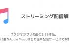 スタジオジブリ楽曲の計38作品、693曲がApple Musicなどの音楽配信サービスで解禁