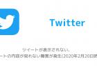【Twitter】ツイートが表示されない、ツイートの内容が見れない障害が発生(2020年2月20日時点)