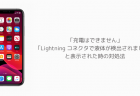 【iPhone】充電はできません、Lightning コネクタで液体が検出されましたと表示された時の対処法