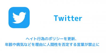 【Twitter】ヘイト行為のポリシーを更新、年齢や病気などを理由に人間性を否定する言葉が禁止に