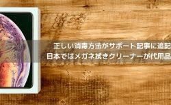 【iPhone】正しい消毒方法がサポート記事に追記、日本ではメガネ拭きクリーナーが代用品に?