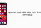 【iPhone】Apple Musicの再生履歴を見る方法と消去する方法、iOS13対応版