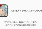 【iPhone】iOS13.4で勝手に再起動を繰り返す、電源が落ちるなどの問題が報告