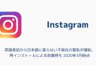 【インスタ】英語表記から日本語に直らない不具合の報告が増加、再インストールによる改善例も 2020年3月時点