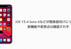 【iPhone】iOS 13.4 beta 4などが開発者向けにリリース 新機能や変更点は確認されず