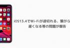【iPhone】iOS13.4でWi-Fiが途切れる、繋がらない、遅くなる等の問題が報告