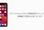 【iPhone】iOS 13.4 beta 5などが開発者向けにリリース、新機能や変更点は見つからず