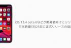【iPhone】iOS 13.4 beta 6などが開発者向けにリリース、日本時間3月25日に正式リリースの見込み