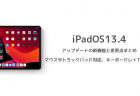 【iPadOS13.4】アップデートの新機能と変更点まとめ マウスやトラックパッド対応、キーボードレイアウト変更等
