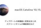 【macOS Catalina 10.15.4】アップデートの新機能と変更点まとめ スクリーンタイムの機能強化など