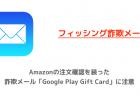 【注意喚起】Amazonの注文確認を装った詐欺メール「Google Play Gift Card」に注意
