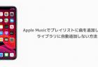 【iPhone】Apple Musicでプレイリストに曲を追加した際にライブラリに自動追加しない方法