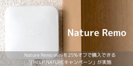 【割引】Nature Remo miniを25%オフで購入できる「HELP NATUREキャンペーン」が実施