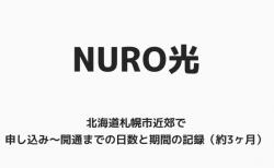 【NURO光】北海道札幌市近郊で申し込み〜開通までの日数と期間の記録(約3ヶ月)