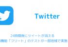 【Twitter】24時間後にツイートが消える新機能「フリート」のテストが一部地域で実施