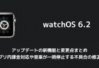 【watchOS6.2】アップデートの新機能と変更点まとめ アプリ内課金対応や音楽が一時停止する不具合の修正等