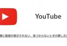 【YouTube】ライブ検索に配信が表示されない、見つからないときの探し方と対処法