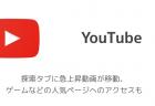 【YouTube】探索タブに急上昇動画が移動、ゲームなどの人気ページへのアクセスも