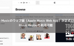 【Apple】Apple Musicのウェブ版(Apple Music Web App)が正式公開、Music Replayも利用可能