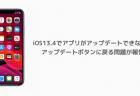 【iPhone】iOS13.4でアプリがアップデートできない、アップデートボタンに戻る問題が報告