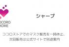 【シャープ】ココロストアでのマスク販売を一時休止、次回販売は公式サイトで別途案内
