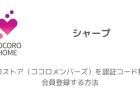 【シャープ】ココロストア(ココロメンバーズ)を認証コード無しで会員登録する方法