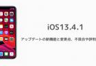 【iOS13.4.1】アップデートの新機能と変更点、不具合や評判のまとめ