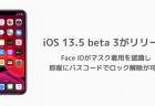 【iPhone】iOS 13.5 beta 3がリリース、Face IDがマスク着用を認識し即座にパスコードでロック解除が可能