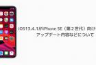 【iPhone】iOS13.4.1がiPhone SE(第2世代)向けに配信、アップデート内容などについて