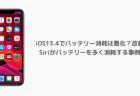 【iPhone】iOS13.4でバッテリー消耗は悪化?改善?Siriがバッテリーを多く消耗する事例も
