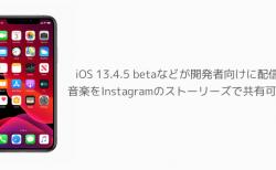 【iPhone】iOS 13.4.5 betaなどが開発者向けに配信、音楽をInstagramのストーリーズで共有可能に