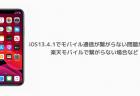 【iPhone】iOS13.4.1でモバイル通信が繋がらない問題が報告、楽天モバイルで繋がらない場合など