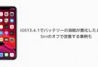 【iPhone】iOS13.4.1でバッテリーの消耗が悪化したとの声、Siriのオフで改善する事例も