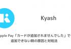 【Kyash】Apple Pay「カードが追加されませんでした」で追加できない時の原因と対処法