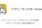 【マイナポータルAP】マイナンバーカードでログインする手順、ログインできない時の原因など