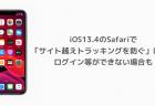 【iPhone】iOS13.4で共有やシェアシートが表示されない、真っ黒や真っ白になる不具合